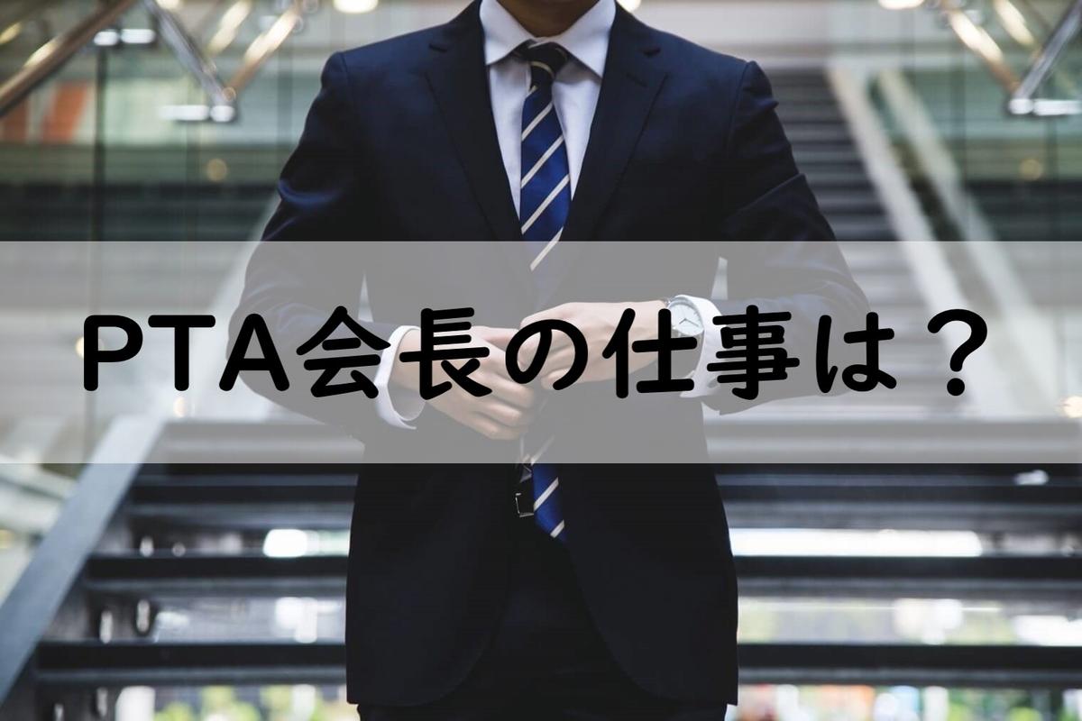 PTA会長の仕事内容イメージ画像