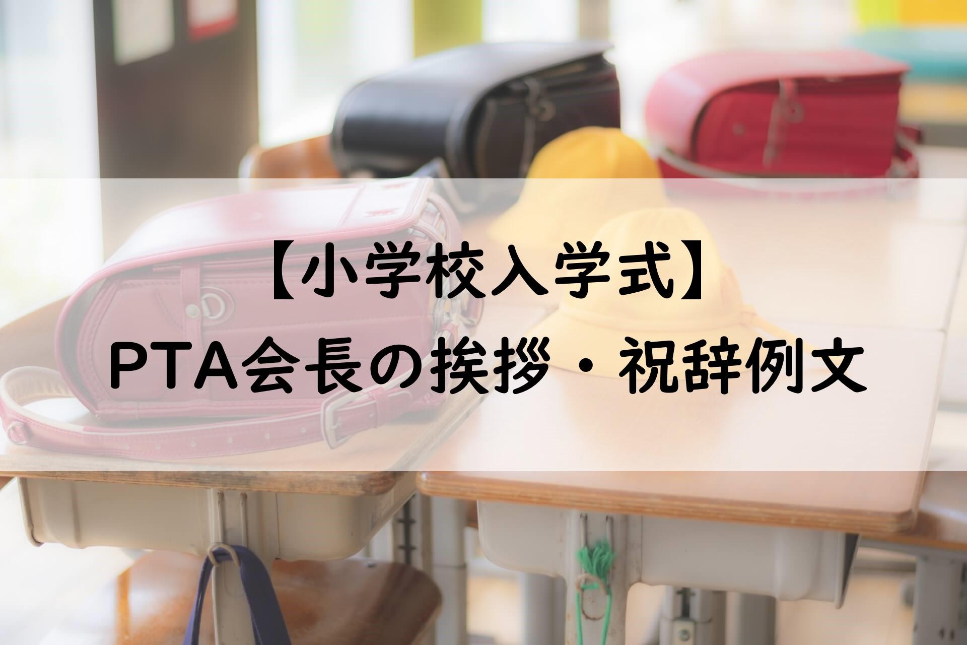 小学校入学式・PTA会長の挨拶・祝辞例文アイキャッチ画像