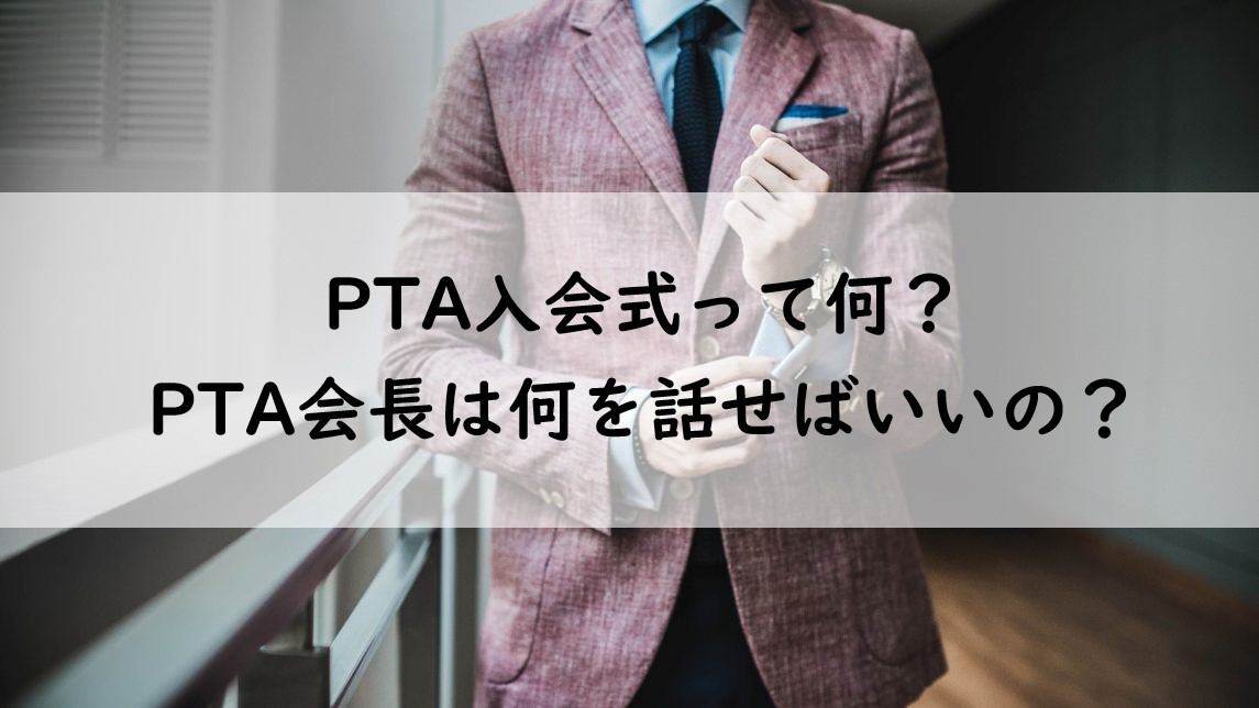 PTA入会式アイキャッチ画像