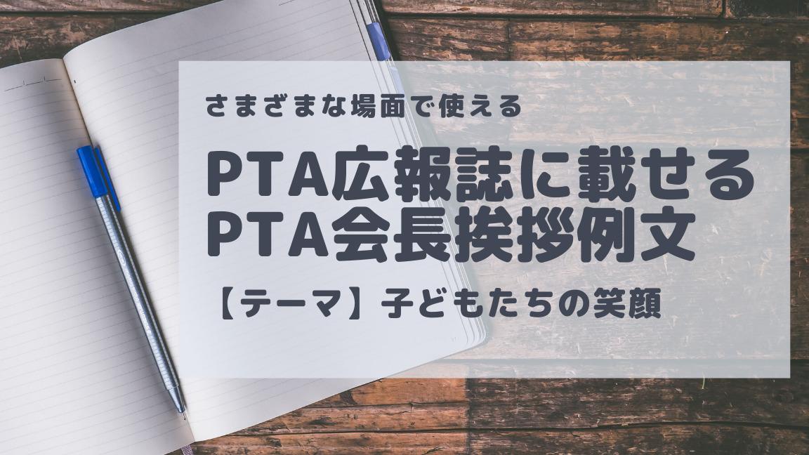 PTA広報誌に載せる笑顔がテーマのPTA会長あいさつ例文アイキャッチ画像