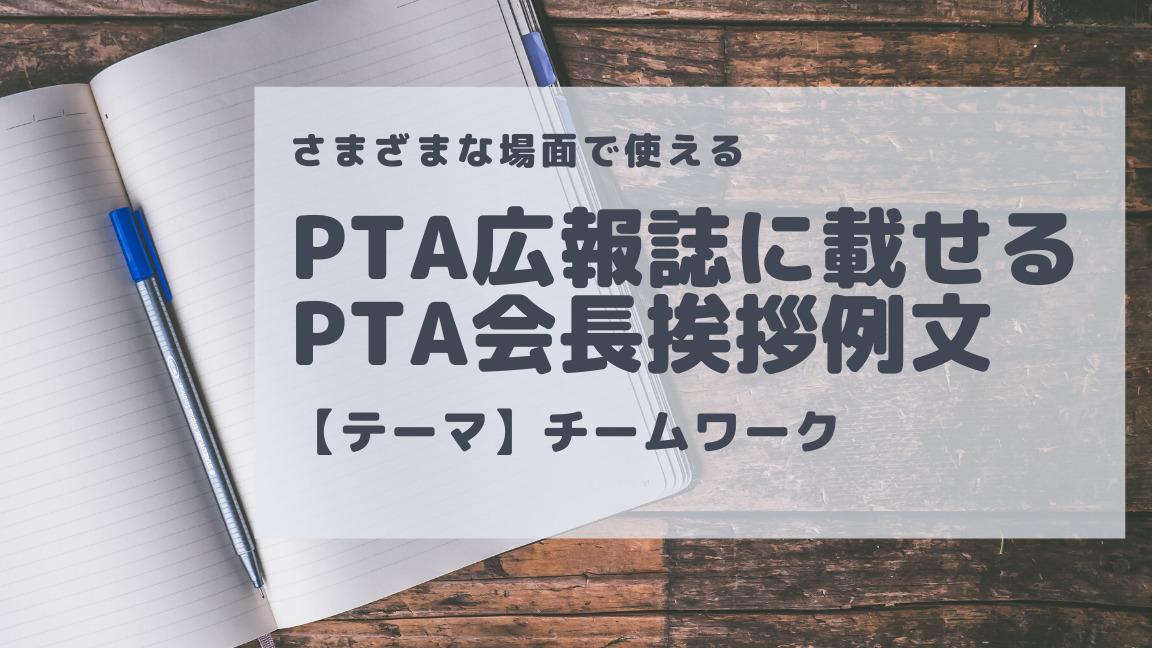PTA広報誌に載せるチームワークがテーマのPTA会長あいさつ例文アイキャッチ画像