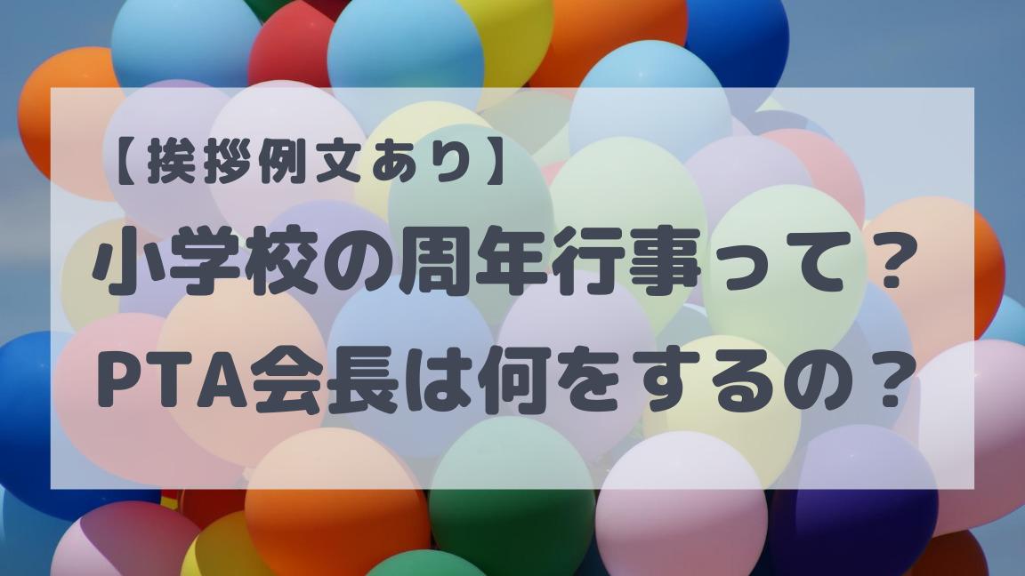 小学校の周年記念行事アイキャッチ画像