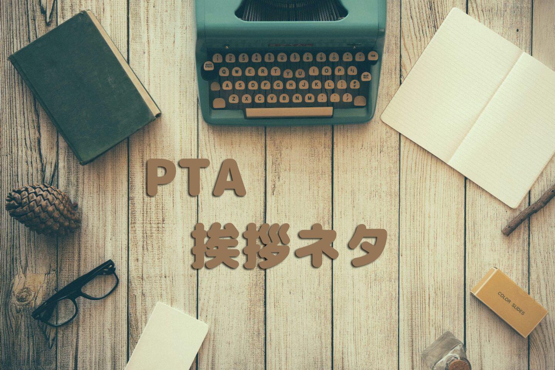 PTA会長のための挨拶ネタ